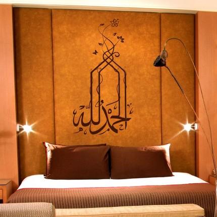 sticker-al-hamdoulillah